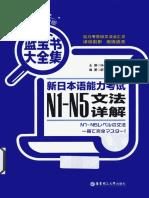 超值白金版·蓝宝书大全集 新日本语能力考试N1-N5文法详解 .pdf