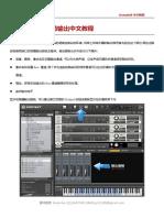 Kontakt5多通道输出中文教程.pdf