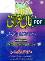 Aamaal e Qurani by Shaykh Ashraf Ali Thanvi (r.a)