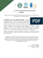 საჯარო კონსულტაცია სოფლის განვითარების ეროვნული სტრატეგიის შესახებ