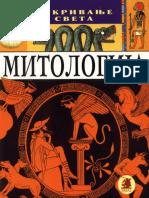 Sylvie Baussier - Mitologija.pdf