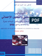 اساليب البحث العلمي والتحليل الاحصائي.pdf