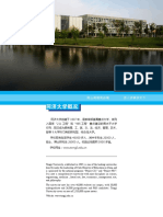 Courses Given in English at Tongji University