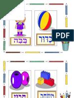Algunos Juguetes en Hebreo