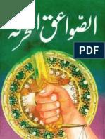 Al Sawaiq Al Muharriqa by Shaykh Ibn e Hajr Makki (r.a)