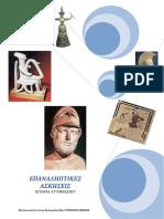 φε εποχή χαλκού, αρχαική, Αθήνα, πελοποννησιακός.pdf