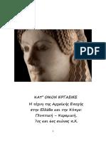 Φε Με Ζωγραφική Η Αρχαική Τέχνη Στην Ελλάδα Και Την Κύπρο