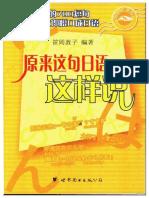 《原来这句日语这样说》 .pdf