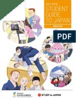 日本留学指南