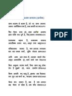 swarved.pdf