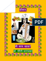 Doctor Mi Kay Khau Nandini Dhargalkar