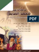 32- خريطة تاريخية للعهد القديم