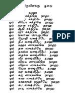 Thiruvilakku Puja