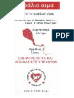 ΟΜΦΑΛΙΟ ΑΙΜΑ