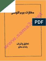 مختارات بيرم التونسى.pdf