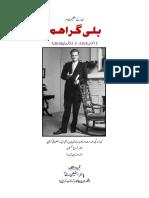 Billy Graham Urdu