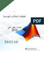 تطبيقات الماتلاب الهندسية.pdf