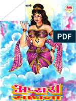 Apsara Sadhna 1