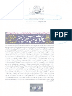 ISLAM-Pakistan-KAY-DUSHMAN 5443