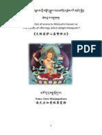 manjushreesadhana.pdf