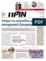 Εφημερίδα ΠΡΙΝ, 10.6.2018 | αρ. φύλλου 1382