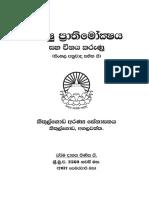 Bikshu Pratimokshaya Vinaya Karunu