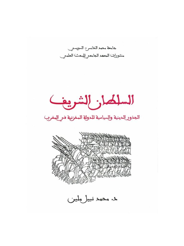 27cf045ce السلطان الشريف – الجذور الدينية والسياسية للدولة المخزنية في المغرب.pdf