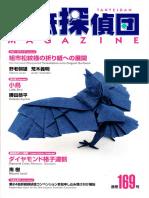 Tanteidan Magazine169