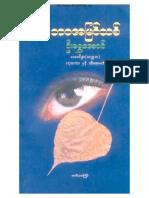 ဦးေရႊေအာင္-ဘဝအျမင္သစ္.pdf