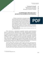 O prirodi svetlosti kod Domentijana.pdf