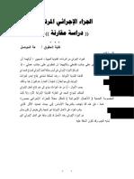 الجزاء الإجرائي المرتد.pdf