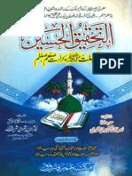 Al Tehqeeq Al Haseen by Shaykh Roohullah Naqshbandi
