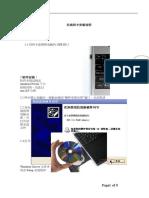 无线网卡中文安装说明书.doc