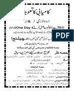 Guess Urdu Part 1.Inp