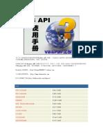 VBAPI函数参考手册