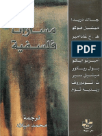 مسارات فلسفية - ميشيل فوكو - جاك دريدا