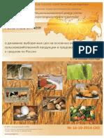 Отчет о Ценах На СПП_16.10.2014_РФ