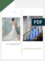 خصم 60% لفساتين الزفاف و السهرة من ماركات عالمية أمريكية مع توفر الشحن المجاني و الدفع عند الإستلام