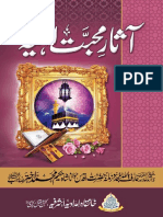آثار محبت الہیہ.pdf