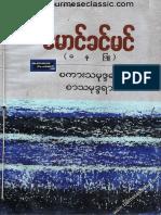 14_MgKhinMin(DaNuPhyu)_SagarTaMoteTaYar.pdf