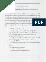 TIS 11_2553.pdf