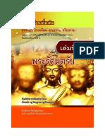 หนังสืออ่านเพิ่มเติม เล่มที่ 1 พระรัตนตรัย กลุ่มสาระการเรียนรู้สังคมศึกษา ศาสนา และ วัฒนธรรม ชั้นมัธยมศึกษาปีที่ 2 นางปิยะมิตร ไวยะ ตำแหน่ง ครู วิทยฐานะ ครูชำนาญการ http://gg.gg/SUW01