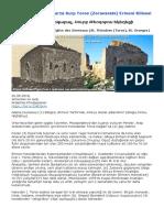 Adana, Kozan, Anavarza Surp Toros (Zoravarats) Ermeni Kilisesi .pdf