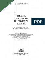 Gimatudinov Fizika Neftyanogo i Gazovogo Plasta