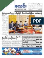 Myanma Alinn Daily_ 26 Jun 2018 Newpapers.pdf