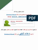 Analyse de Circuit a Courant Continu by Elmekaoui Mouad