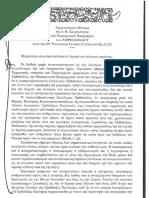 Μήνυμα Οικουμενικού Πατριάρχου στην 25η επέτειο της Δ.Σ.Ο.