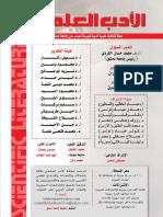 25e9e5512 مجلة الأدب العلمى - سوريا.pdf