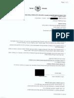 היזק לרכוש במזיד סגירת תיק בהסדר מותנה | משרד עורך דין פלילי גיא פלנטר