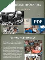 ΤΟ ΚΟΙΝΩΝΙΚΟ ΠΡΟΒΛΗΜΑ 3.pptx